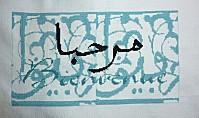 Bienvenue en arabe