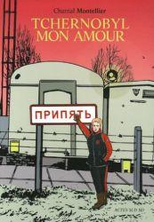 Couverture de Tchernobyl mon amour de Chantal Montellier