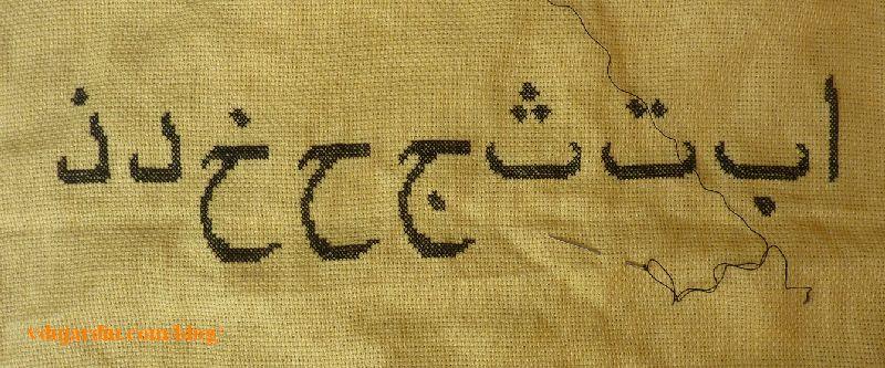 Alphabet arabe, de Alif à dhal