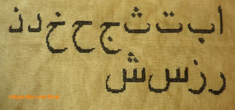 Alphabet arabe, alif à shin