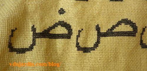 Alphabet arabe, lettres Ṣad, Ḍad