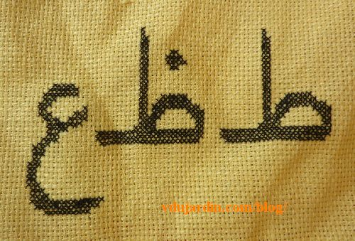 Alphabet arabe, lettres Ṭa, Ẓa, ʿayn