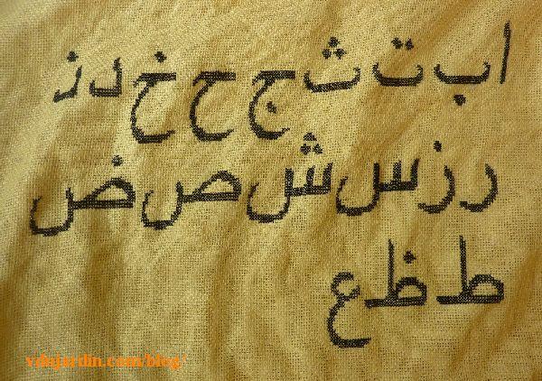 Alphabet arabe, lettres alif à ʿayn