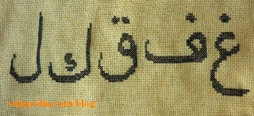 Alphabet arabe, lettres Ghayn, fa, qaf, kaf, lam