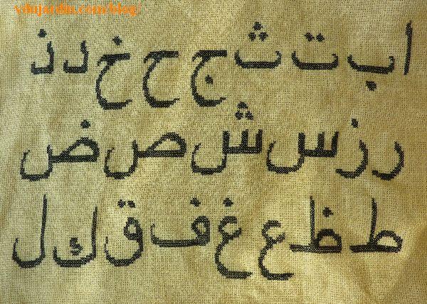 Alphabet arabe, lettres Alif à lam