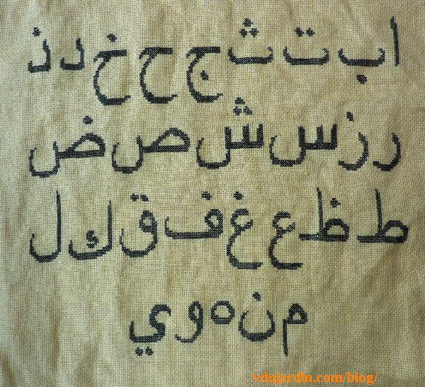 Alphabet arabe complet brodé