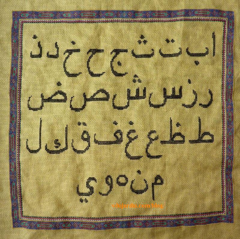Alphabet arabe brodé terminé